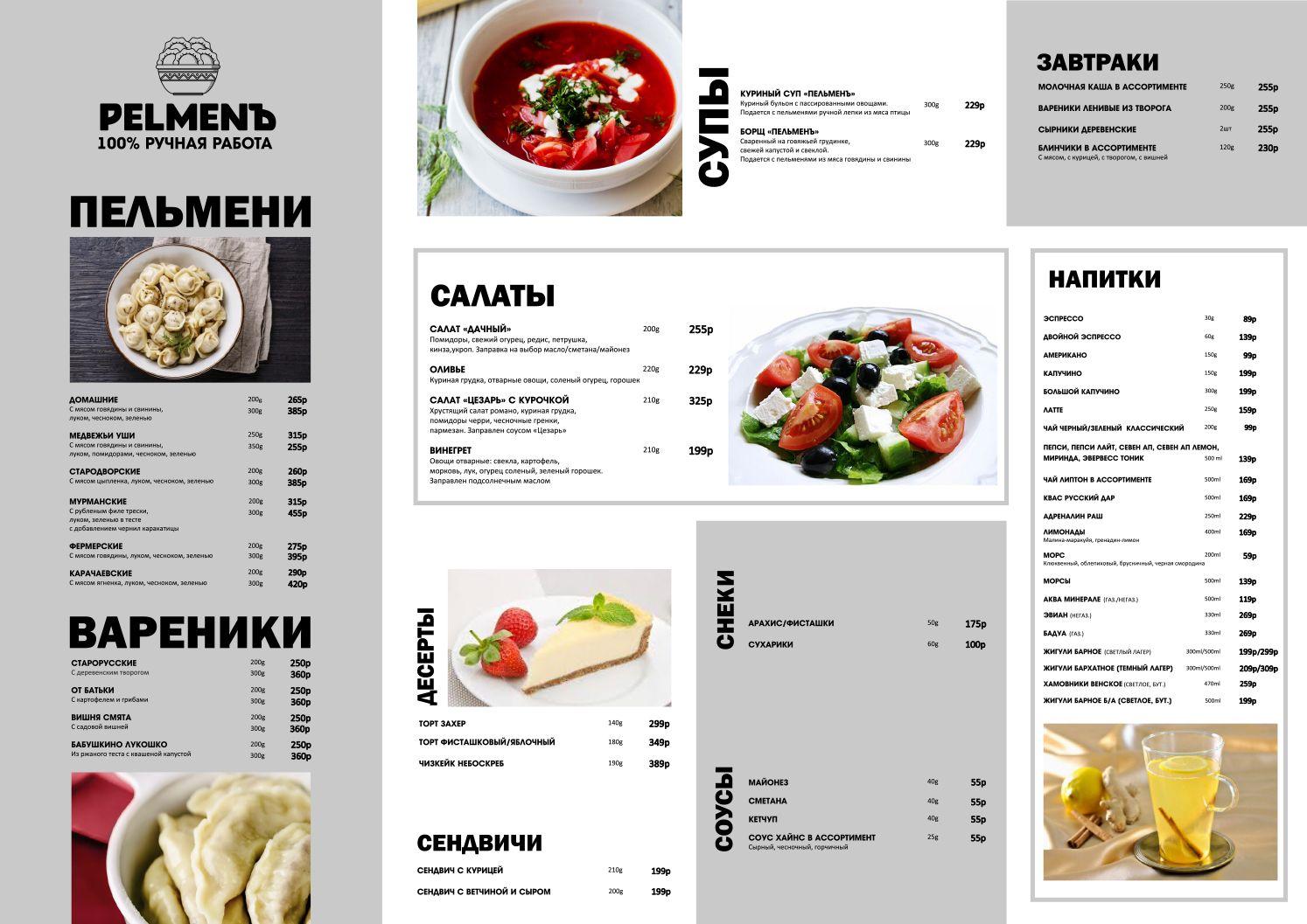 Меню Пельменъ - дизайнер Daryur