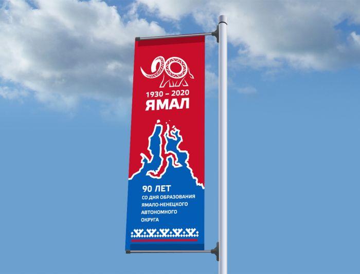 Лого и фирменный стиль для 90-летие со дня образования Ямала - дизайнер andblin61