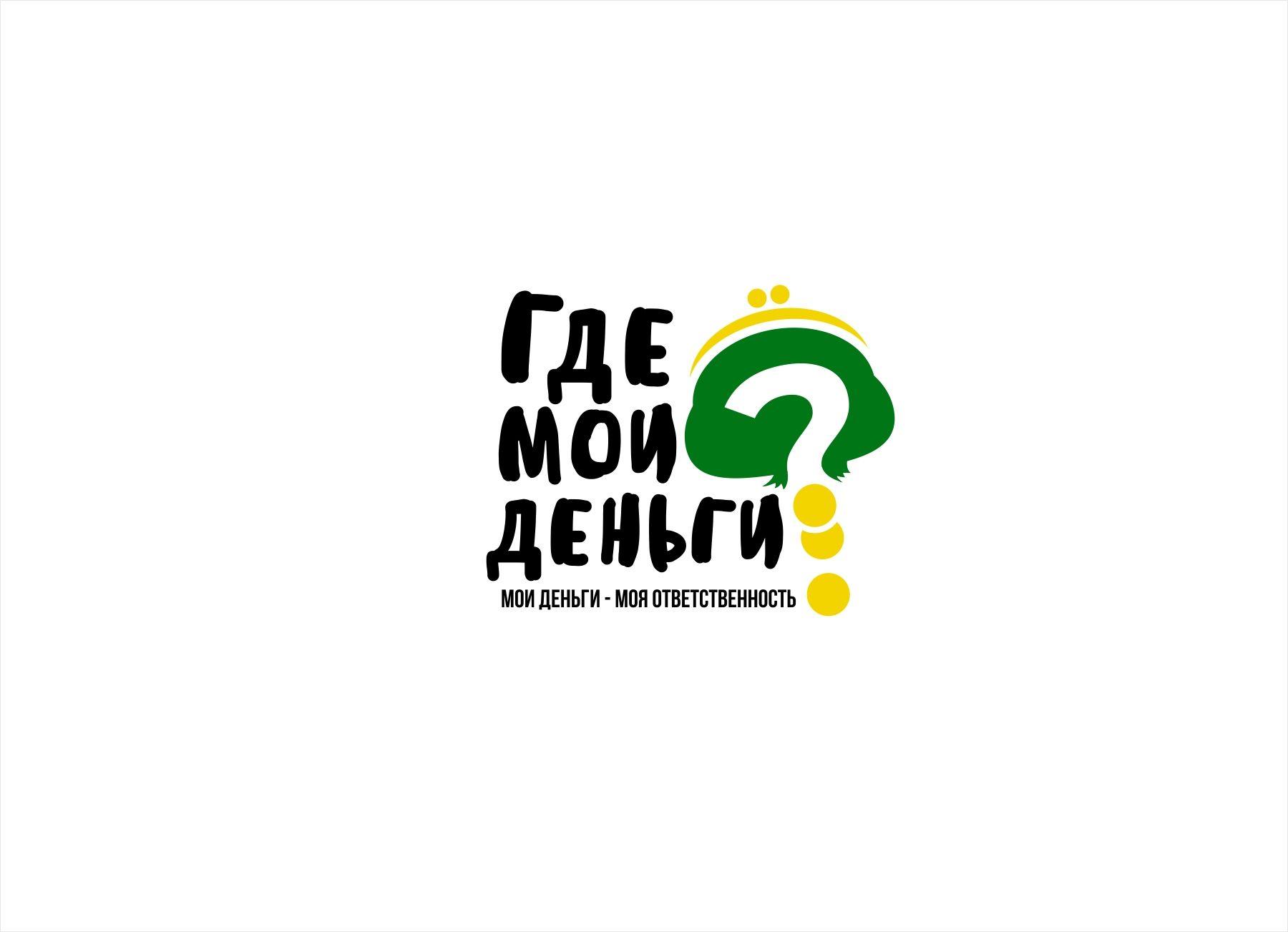 Логотип для Где мои деньги? - дизайнер kras-sky