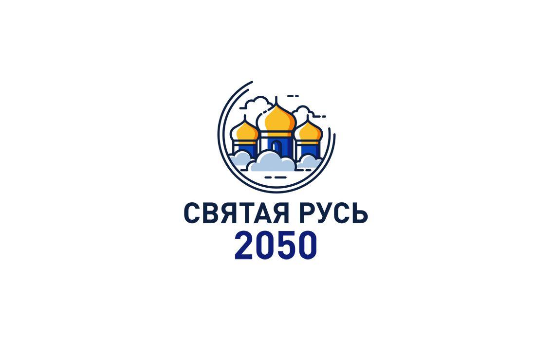 Логотип для Святая Русь 2050 - дизайнер art-valeri