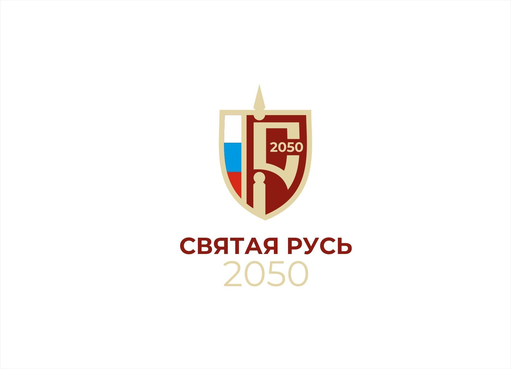 Логотип для Святая Русь 2050 - дизайнер kras-sky