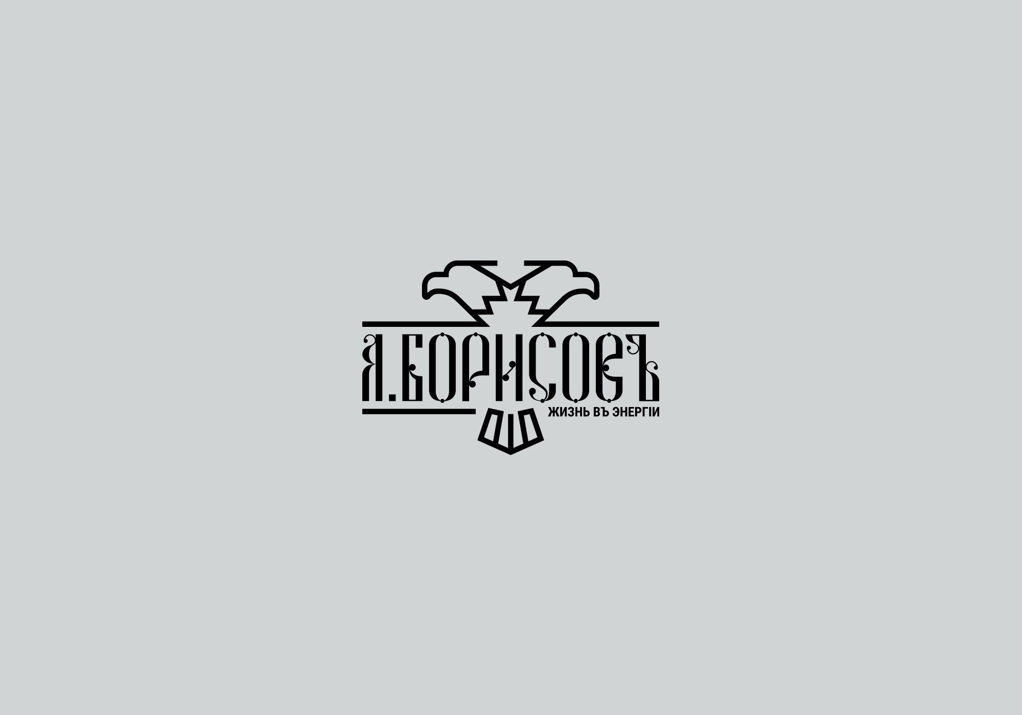 Логотип для А.БОРИСОВЪ - дизайнер Ninpo