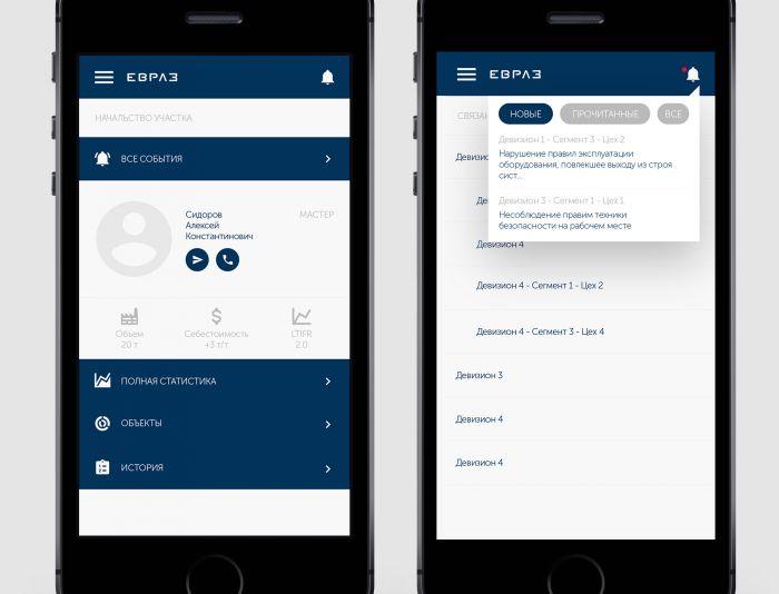 Мобильное приложение для ЕВРАЗ - дизайнер kubanda_design