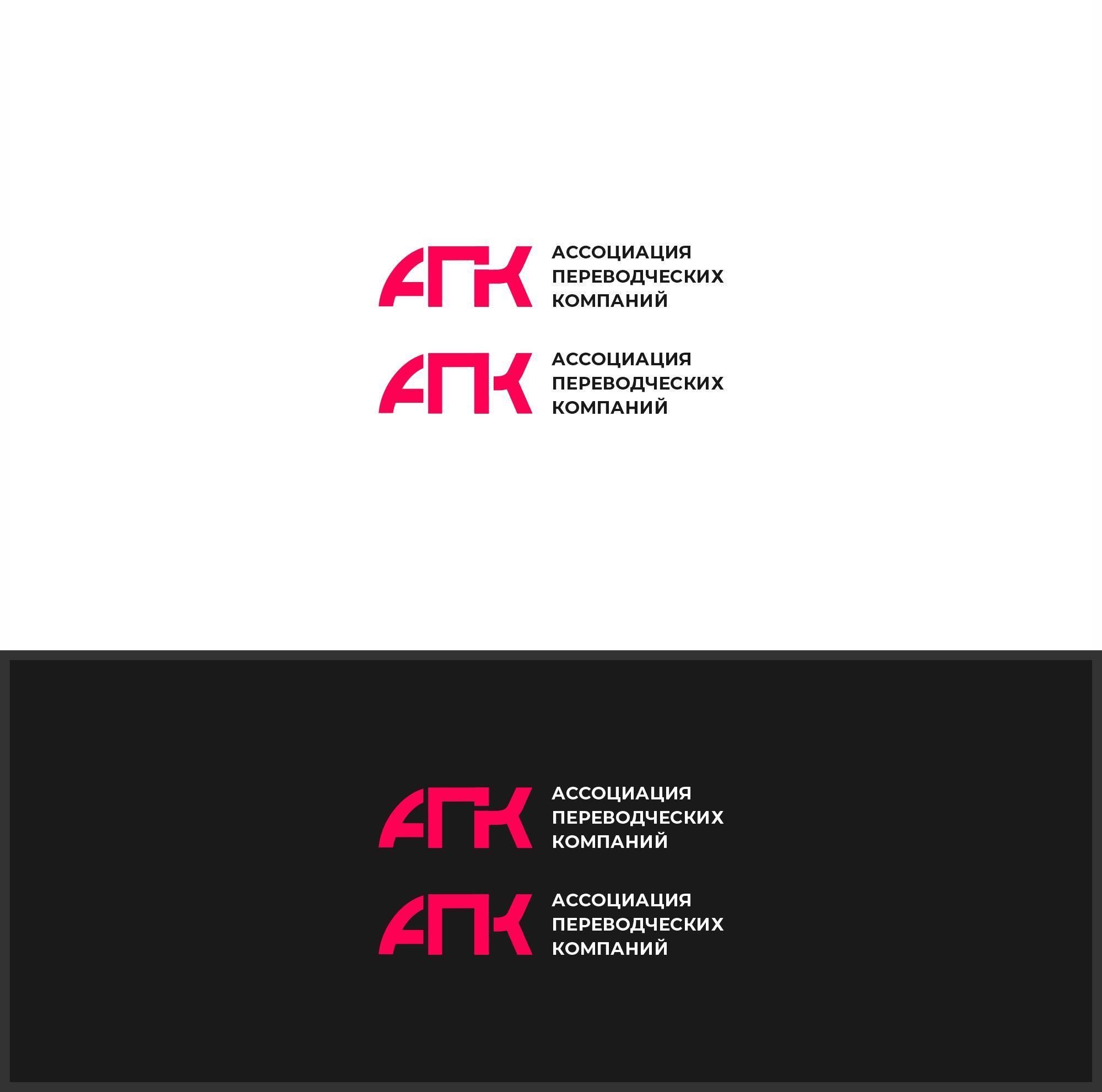 Иконка-логотип Ассоциация Переводческих Компаний - дизайнер serz4868